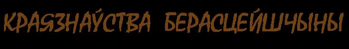 Краязнаўства Берасцейшчыны